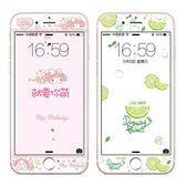 卡綺 iPhone6鋼化玻璃膜卡通4.7彩膜全屏蘋果6s手機膜plus貼膜7