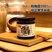 【康健生機】純正黑芝麻醬 (200g/瓶) 古法製作 嚴格把關品質 團購