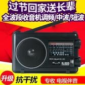 收音機老人新款便攜式復古臺式老式廣播半導體老年人調頻收音機 千千女鞋