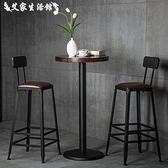 吧臺椅吧臺椅高腳凳鐵藝家用靠背吧凳桌椅現代簡約高椅子酒吧椅高腳椅子 LX