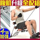 速立挺健腹機器加強版送拉力繩回彈美背機伸展5五分鐘塑體提臀運動健身腹肌神器另售仰臥起坐板
