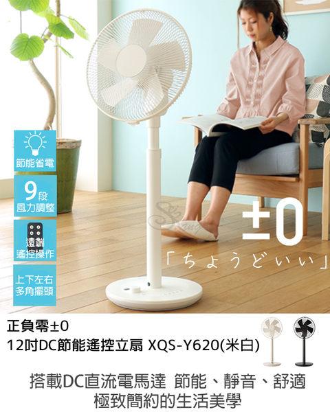 日本±0 正負零 12吋DC節能遙控立扇XQS-Y620