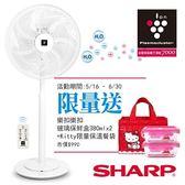 【SHARP 夏普】16吋旗艦型。自動除菌離子DC變頻立扇PJ-H16PGA贈★Kitty玻璃保鮮盒+餐袋組