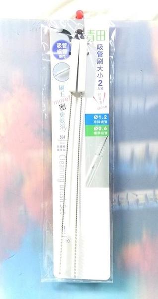 青田 吸管刷大小2入組 C3319【67733191】吸管刷《八八八e網購