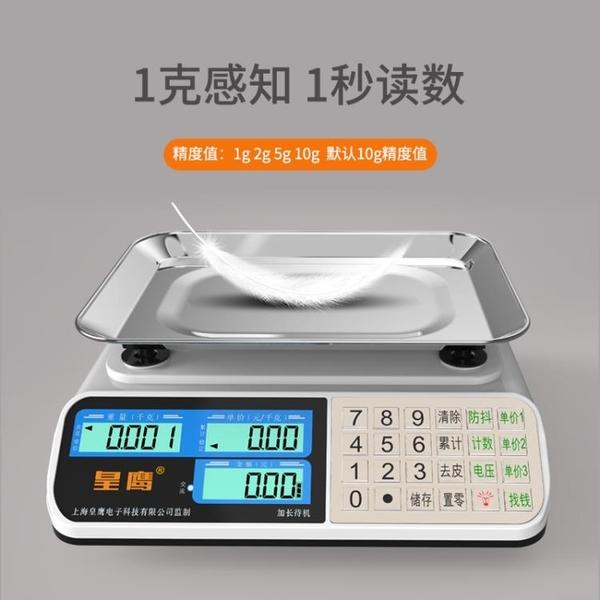 電子秤商用小型家用防水電子稱重30kg充電臺秤賣菜市場高精度只顯示公斤