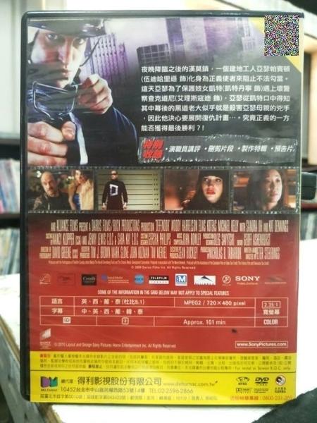 挖寶二手片-Y15-071-正版DVD-電影【保衛者】-伍迪哈里遜 凱特丹寧