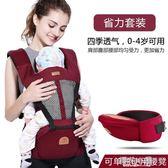 嬰兒背帶腰凳單凳寶寶坐凳新生兒童抱小孩腰登前抱式透氣四季通用『櫻花小屋』