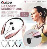 【HA351】自動伸縮線頸掛式BT810 運動型頸掛式藍牙耳機麥克風(免運) 極限運動藍芽耳機★EZGO商城★