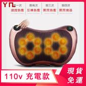 充電按摩器【現貨】便攜帶18頭升級版按摩器 按摩枕 按摩器 溫揉舒壓 肩頸按摩器