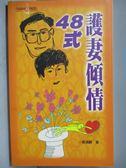 【書寶二手書T3/家庭_NNT】護妻傾情48式_黃鴻麟