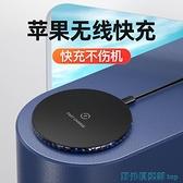 無線充電盤 蘋果x無線充電器iPhonexr手機ip11pro華為榮耀v30小米10三星s20八8p專用 快速出貨