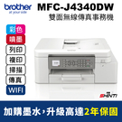 【Brother事務機】MFC-J434...