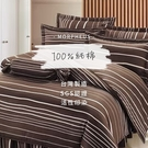 莫菲思 頂級多采純棉系列三件式床包 (雙人加大-6X6.2尺,多款任選)