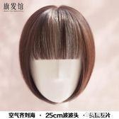 假髮片短髮頭頂髮片 波波頭3d空氣齊瀏海遮白髮補髮增髮片 包臉 金曼麗莎