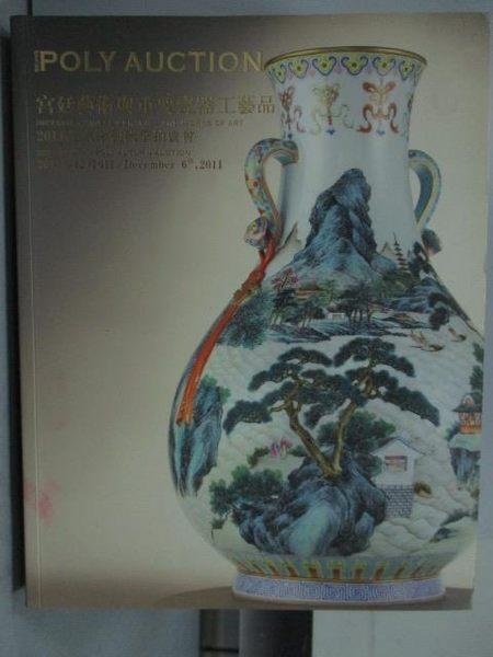 【書寶二手書T4/收藏_ZBH】POLY保利_2011/12/6_宮廷藝術與重要瓷器工藝品