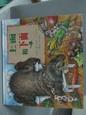 【書寶二手書T2/少年童書_ZEE】上面和下面_珍娜.史蒂芬斯, 李坤 珊
