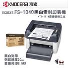 【有購豐】京瓷 KYOCERA FS-1040 黑白單色雷射印表機 (FS-1040) TK-1114 4.9