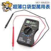 《精準儀錶旗艦店》9V 電池檢測直流電流檢測迷你萬用表小型三用電表
