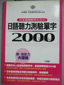 【書寶二手書T8/語言學習_OCH】日語聽力測驗單字2000_林德勝,日語通時事日語
