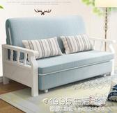 實木摺疊沙發床1.2米1.5推拉客廳兩用雙單人小戶型多功能書房乳膠 1995生活雜貨NMS