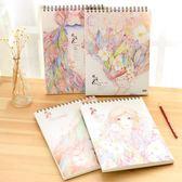美術空白素描本圖畫本手繪小清新專用畫紙繪畫a4紙速寫畫畫彩鉛本子