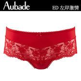 Aubade-左岸激情S-L蕾絲平口褲(紅)ED