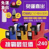 打碼機價格全自動手動日期標價機打價機標價紙超市打碼器打價格標簽機錢打價器價碼器
