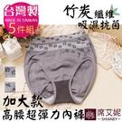 女性高腰加大超彈力內褲 竹碳纖維 抗菌 除臭 台灣製造 No.691 (5件組)-席艾妮SHIANEY