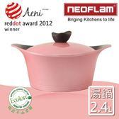 【韓國NEOFLAM】20cm陶瓷不沾湯鍋+陶瓷塗層鍋蓋(Aeni系列)-粉紅色
