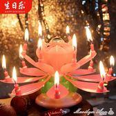 生日音樂蠟燭浪漫創意蓮花焰火開荷花噴焰花生日蛋糕裝飾派對蠟燭 優家小鋪