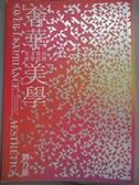 【書寶二手書T7/文學_OOT】奢華美學:台灣當代文學生產_劉乃慈