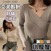 EASON SHOP(GW8861)實拍小厚度純色坑條紋斜邊交叉翻領V領長袖素色針織衫T恤毛衣女上衣彈力貼身內搭