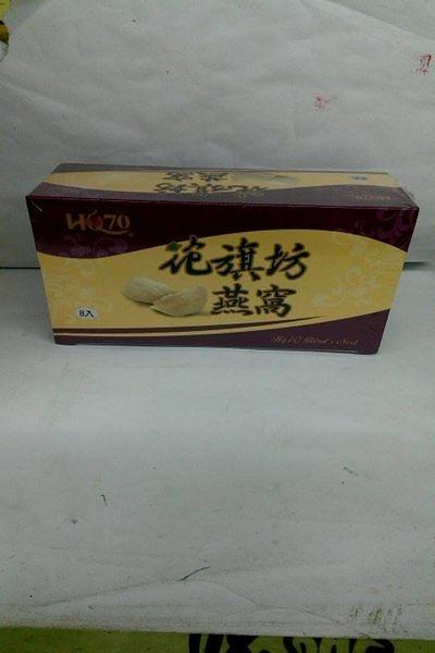 花旗坊 即時 燕窩 70g*8瓶(盒)*10盒組