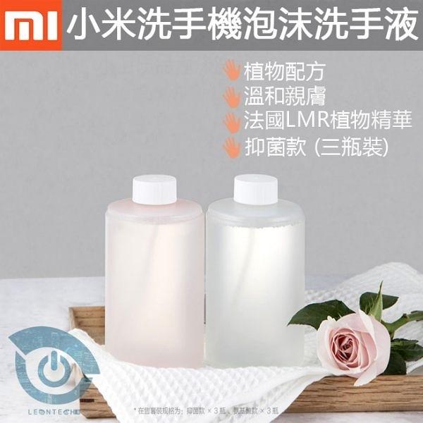 小米 米家自動洗手機補充液 抑菌款3瓶組