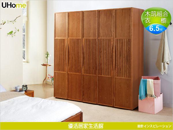 【UHO】木筑組合衣櫃(單吊+雙吊+單門) 鄉村風 免運費 HO18-814-5-6-7