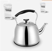 茶壺 加厚不銹鋼燒水壺燃氣灶電磁爐通用大容量自動鳴笛家用開水壺茶壺 莫妮卡小屋