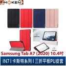 【默肯國際】IN7 卡斯特系列 Samsung Tab A7 2020 10.4吋 T500/T505/T507 智能休眠喚醒 三折PU皮套 平板保護殼