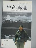 【書寶二手書T4/文學_OPI】生命在藏北_于士軍