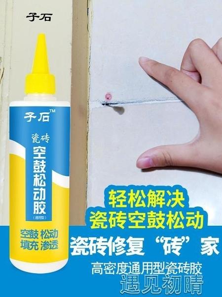 牆地磁磚空鼓鬆動異響注射修復劑瓷磚灌縫修補強力黏合劑膠液家用 遇見初晴