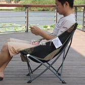 折疊椅 戶外折疊椅便攜式靠背釣魚椅凳子野外露營庭院沙灘休閒月亮躺椅子 數碼人生