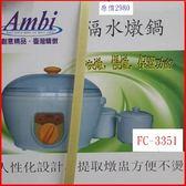 【中彰投電器】Ambi多功能蒸燉鍋,FC-3351【全館刷卡分期+免運費】