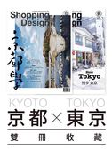 套組:Shopping Design 設計採買誌第112期:​京都學+第99期:漫步東京