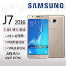 破盤 庫存福利品 保固一年 Samsung j7 2016版 金白黑 免運 出清價:3850元