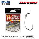 漁拓釣具 DECOY WORM 104 W-SWITCHER [曲柄鉤]