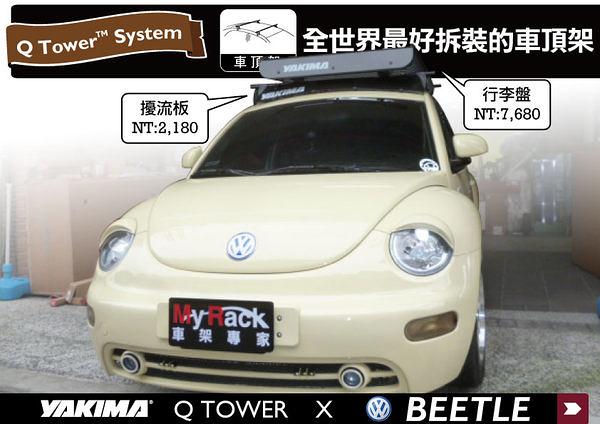 ∥MyRack∥YAKIMA Q TOWERS VOLKSWAGEN Beetle 專用車頂架∥全世界最好拆裝的車頂架 行李架 橫桿∥