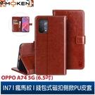 【默肯國際】IN7瘋馬紋 OPPO A74 5G (6.5吋) 錢包式 磁扣側掀PU皮套 吊飾孔 手機皮套保護殼