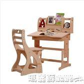 書桌 實木兒童豪華學習桌小學生寫字桌家用書桌椅套裝可升降鬆木課桌椅igo  瑪麗蘇精品鞋包
