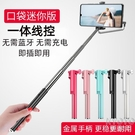 手機自拍桿通用型安卓蘋果華為vivo小米oppo魅族手持迷你線控 【快速出貨】