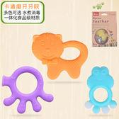 現貨 食品級矽膠安撫咬膠寶寶磨牙玩具嬰兒牙膠 母嬰用品