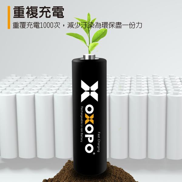 OXOPO 快充鋰電3號4入 含USB充電器 30分鐘快速充電80%電力 閃充 大容量 不漏液 強強滾